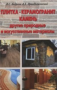 плитка, керамогранит, камень, другие природные и искусственные материалы