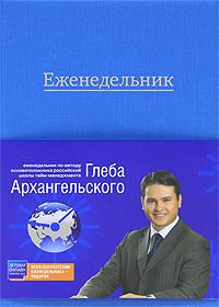 ЕжеНедельник. Метод Глеба Архангельского