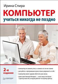 Ирина Спира Компьютер. Учиться никогда не поздно
