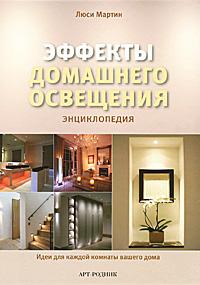 эффекты домашнего освещения. энциклопедия