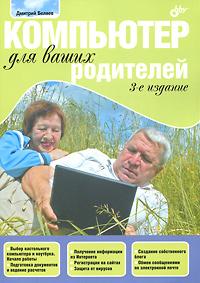 Д. Л. Беляев Компьютер для ваших родителей