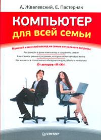 А. Жвалевский, Е. Пастернак Компьютер для всей семьи