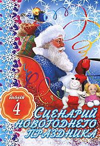 Сценарий новогоднего праздника. Выпуск 4