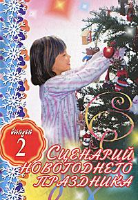 Сценарий новогоднего праздника. Выпуск 2