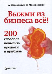 200 способов повысить продажи и прибыль