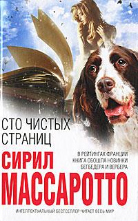 http://mmedia.ozon.ru/multimedia/books_covers/1002540046.jpg