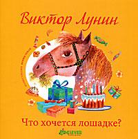 Виктор Лунин Что хочется лошадке?