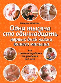 Валерия Фадеева Одна тысяча сто одиннадцать первых дней жизни вашего малыша. Все о развитии ребенка от рождения до 3 лет