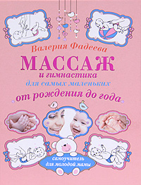 Валерия Фадеева Массаж и гимнастика для самых маленьких от рождения до года