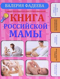 Валерия Фадеева Самая полная иллюстрированная книга российской мамы