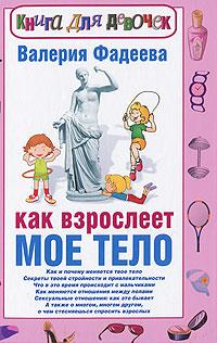 Валерия Фадеева Как взрослеет мое тело. Книга для девочек