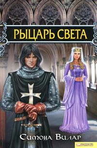Рыцарь света (Симона Вилар)