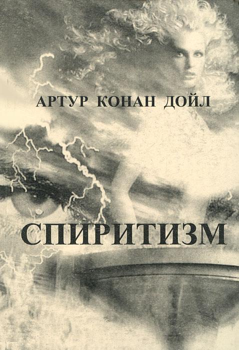 Правда о спиритизме. Скачать книгу Артур Конан Дойль.