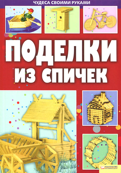 Поделки из спичек книги скачать бесплатно