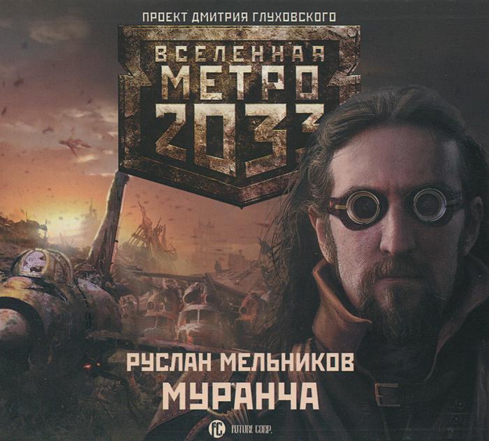 Метро 2033 аудиокнига скачать mp3 торрент