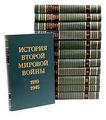 История Второй Мировой войны. 1939 - 1945. В двенадцати томах. Том 6
