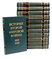 История Второй Мировой войны. 1939 - 1945. В двенадцати томах. Том 8