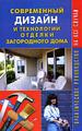 современный дизайн и технологии отделки загородного дома. практическое руководство