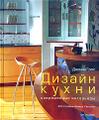 дизайн кухни. современные интерьеры