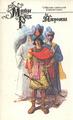 Майн Рид. Собрание сочинений в восьми томах. Том 8