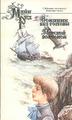 Майн Рид. Собрание сочинений в восьми томах. Том 7