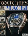 watches. часы сложной комплектации. каталог №6, 2006/07