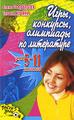 Игры, конкурсы, олимпиады по литературе для 5-11 классов