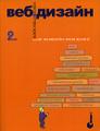 веб-дизайн: книга стива круга или