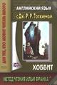 английский язык с дж. р. р. толкиеном. хоббит / john ronald reuel tolkien. the hobbit