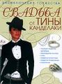 Свадьба от Тины Канделаки. Энциклопедия торжества (+ CD-ROM)