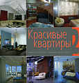 красивые квартиры-2