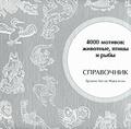 4000 мотивов. животные, птицы и рыбы