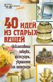 40 идей из старых вещей. эксклюзивные подарки, аксессуары, украшения для интерьера