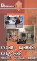 кухни, ванные, кладовые. ремонт, отделка, дизайн