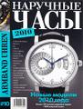наручные часы, №10, 2010