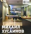 pro name №02(05), 2010. михаил хусаинов