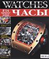 watches. часы. каталог №14, 2010