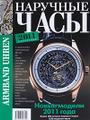 наручные часы, №11, 2011