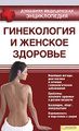 гинекология и женское здоровье