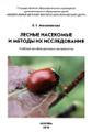 Е. Г. Мозолевская. Лесные насекомые и методы их исследования