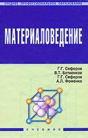 Материаловедение. (Г. Г. Сеферов, В. Т. Батиенков, Г. Г. Сеферов, А. Л. Фоменко)