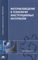 Материаловедение и технология конструкционных материалов. (Издательство: Академия)