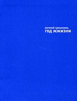 http://mmedia.ozon.ru/multimedia/books_covers/c200/1000944542.jpg
