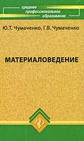 Материаловедение. (Ю. Т. Чумаченко, Г. В. Чумаченко
