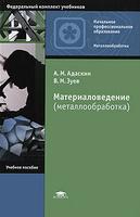 Материаловедение (металлообработка). (А. М. Адаскин, В. М. Зуев)