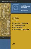 Допуски, посадки и технические измерения в машиностроении. (С. А. Зайцев, А. Д. Куранов, А. Н. Толстов)