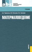 Материаловедение. ( А. А. Черепахин, И. И. Колтунов, В. А. Кузнецов)