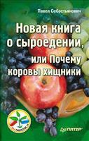 Новая книга о сыроедении (П.Себастьянович)