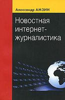 Новостная интернет-журналистика (Александр Амзин)