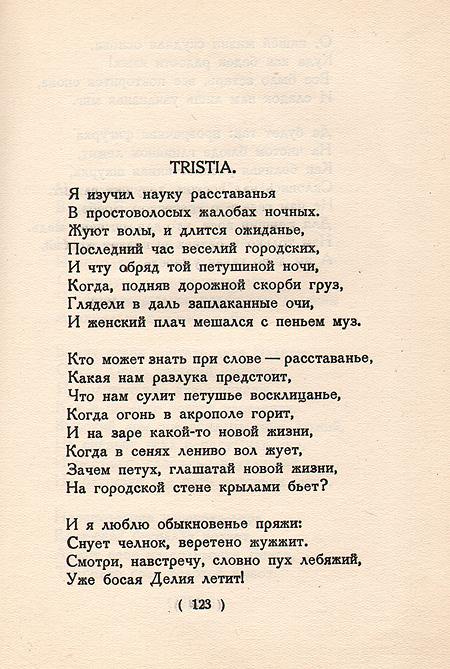 Стих мандельштама о жизни